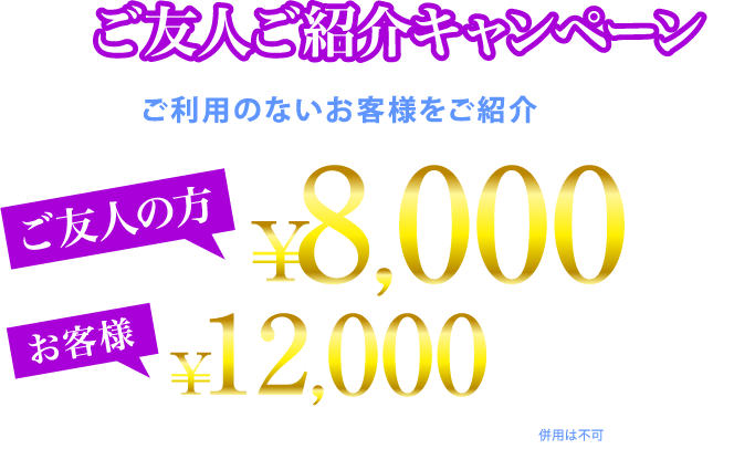 ご友人ご紹介キャンペーン これまでご利用のないお客様をご紹介いただけますと ご友人の方 ¥8,000オフ お客様 ¥12,000オフとさせていただきます。※他の割引、キャンペーンとの併用は不可とさせていただきます