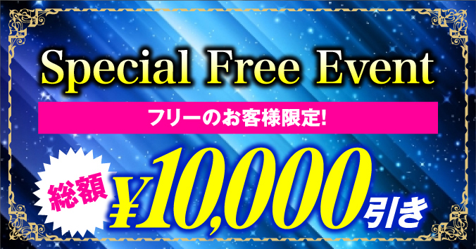 Special Free Event フリーのお客様限定! 総額 ¥10,000引き