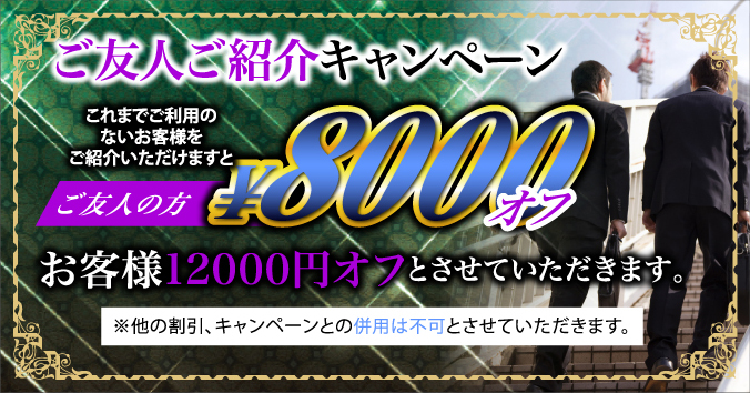 ご友人ご紹介キャンペーン これまでご利用のないお客様をご紹介いただけますと ご友人の方 ¥8000オフ お客様12000円オフとさせていただきます。※他の割引、キャンペーンとの併用は不可とさせていただきます。